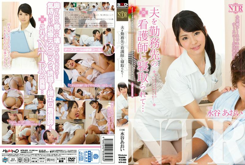 【アダルト動画】夫を勤務先の看護師に寝取られて・・・ 水谷あおい,のアイキャッチ画像