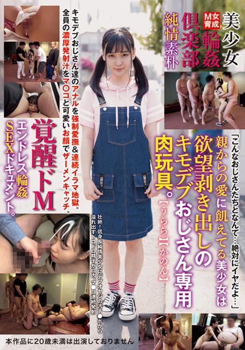 【アダルト動画】美少女輪姦倶楽部のアイキャッチ画像